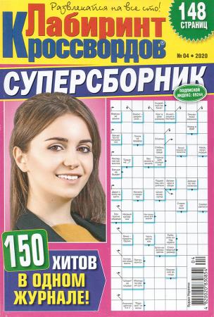 Лабиринт кроссвордов. Суперсборник №4/20