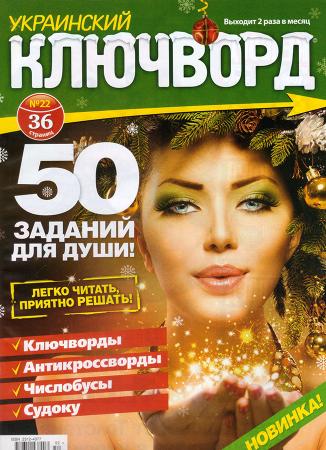Украинский ключворд. 1000 секретов №22/20