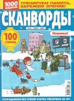 Сканворды. 1000 секретов №12/20