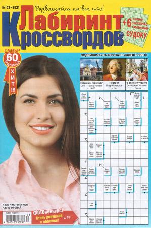 Лабиринт кроссвордов №3/21