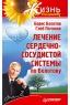 Болотов Б.В., Погожев Г.А. Лечение сердечно-сосудистой системы по Болотову