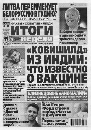 Итоги недели №8/21