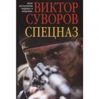 Суворов В. Спецназ