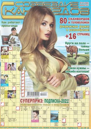 Созвездие сканвордов №2/21