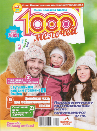 1000 мелочей №2/21