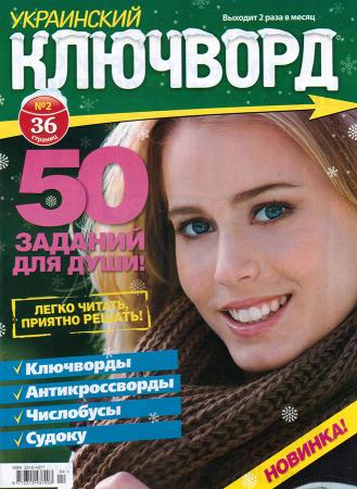 Украинский ключворд. 1000 секретов №2/21