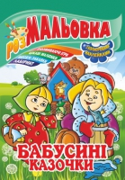 """Розмальовка-іграшка А4 з кольоровими наклейками """"Бабусині казочки"""""""