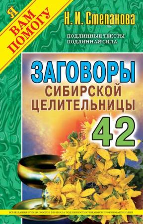 Степанова Н.И. Заговоры Сибирской целительницы (42)