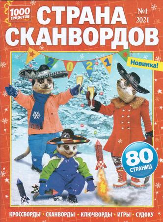 Страна сканвордов. 1000 секретов №1/21