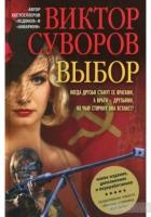 Суворов В. Выбор