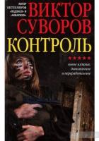 Суворов В. Контроль