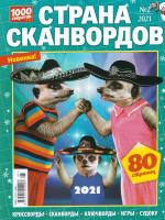 Страна сканвордов. 1000 секретов №2/21