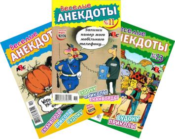 Набор изданий Веселые анекдоты из 3 шт. 2017