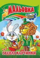 """Розмальовка-іграшка А4 з кольоровими наклейками """"Веселі картинки"""" (Звірята)"""