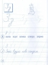Каліграфія для першокласників. Прописи з української мови. Навчання грамоти