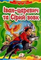Хмельницький, Іван-царевич та сірий вовк