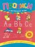 Каліграфія для першокласників. Прописи з англійської мови