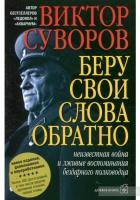 Суворов В. Беру свои слова обратно