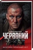 Андрей Кокотюха. Червоний