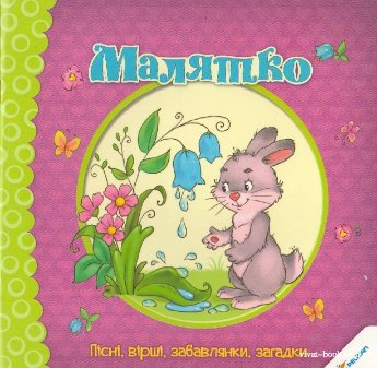 Олянишина Н.Ю. Малятко. Пісні, вірші, забавлянки, загадки