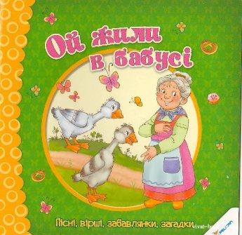 Олянишина Н.Ю. Ой, жили в бабусі. Пісні, вірші, забавлянки, загадки