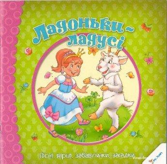 Олянишина Н.Ю. Ладоньки-ладусі. Пісні, вірші, забавлянки, загадки
