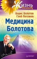 Болотов Б.В., Погожев Г.А. Медицина Болотова