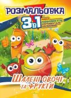 """Розмальовка  А4 """"3 в 1"""" (Шалені овочі та фрукти)"""