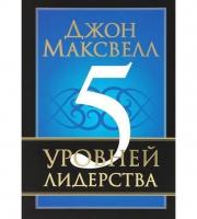 Д. Максвелл. 5 уровней лидерства