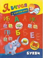 Я вчуся з наліпками. Букви