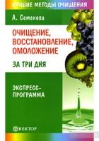 А. Семенова. Очищение, восстановление, омоложение за 3 дня
