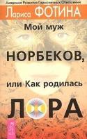 Л. Фотина. Мой муж Норбеков