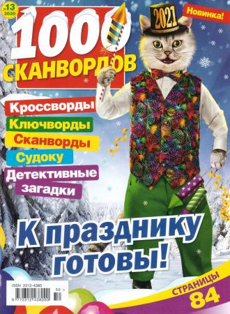 1000 сканвордов №13/20