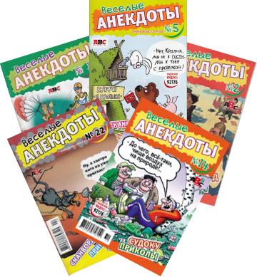 Набор изданий Веселые анекдоты из 5 шт. 2017