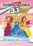 """Розмальовка  А4 """"3 в 1"""" (Принцеси на балу)"""