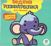 """Розвивайка. Водяна розмальовка """"Мій слон"""""""
