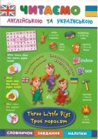 Читаємо англійською та українською. Троє поросят