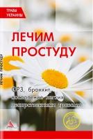 Травы Украины. Лечим простуду