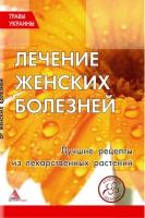 Травы Украины. Лечение женских болезней