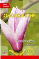 Травы Украины. Омоложение лекарственными травами