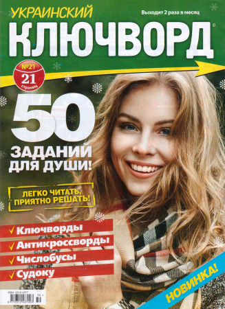 Украинский ключворд. 1000 секретов №21/20