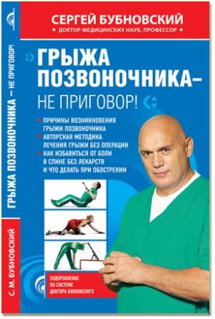 Бубновский С.М.  Грыжа позвоночника – не приговор!
