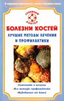 Семейный доктор. Родионова О.Н. Болезни костей: лучшие методы лечения и профилактики