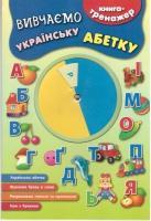 Книга-тренажер. Вивчаємо українську абетку