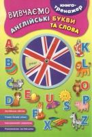 Книга-тренажер. Вивчаємо англійські букви та слова