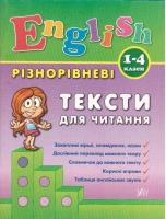English 1-4 класи. Тексти для читання