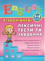 English 1-4 класи. Лексичні тести та завдання
