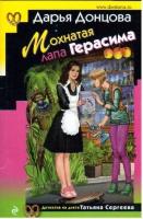 Донцова Д. Мохнатая лапа Герасима