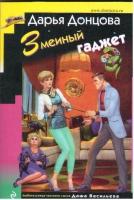 Донцова Д. Змеиный гаджет