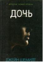 Шемилт Д. Дочь
